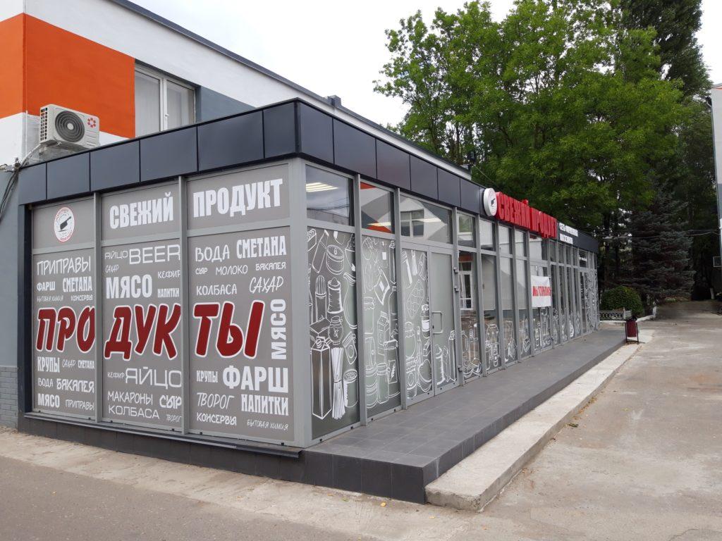 Вентилируемый фасад из стальных кассет Магазин Г.Калининград, ул. Камская